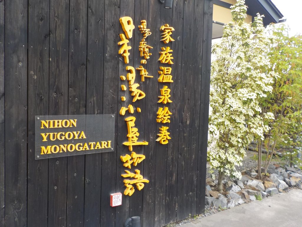 鹿児島の温泉 日本湯子小屋物語