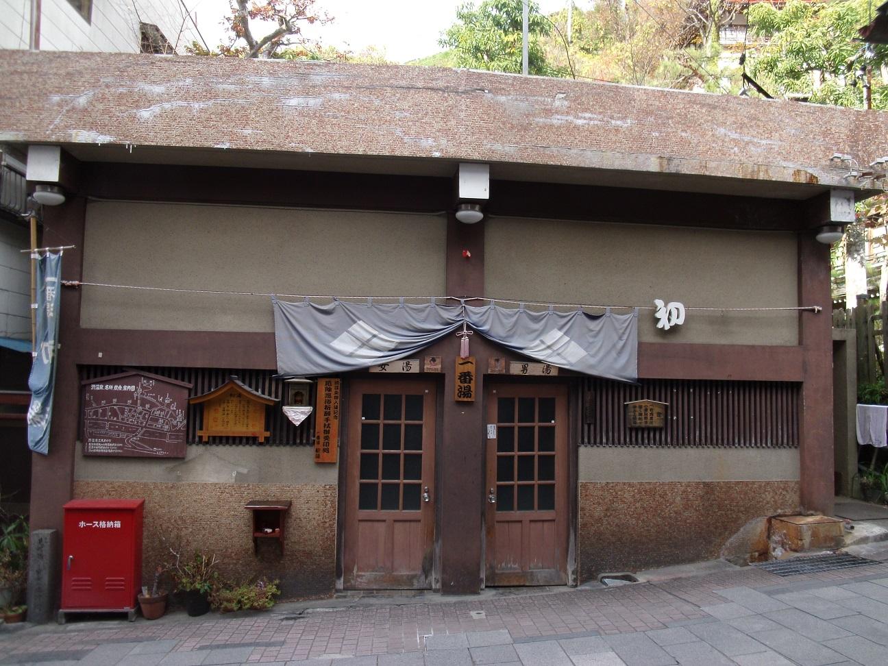渋温泉 一番湯 初湯
