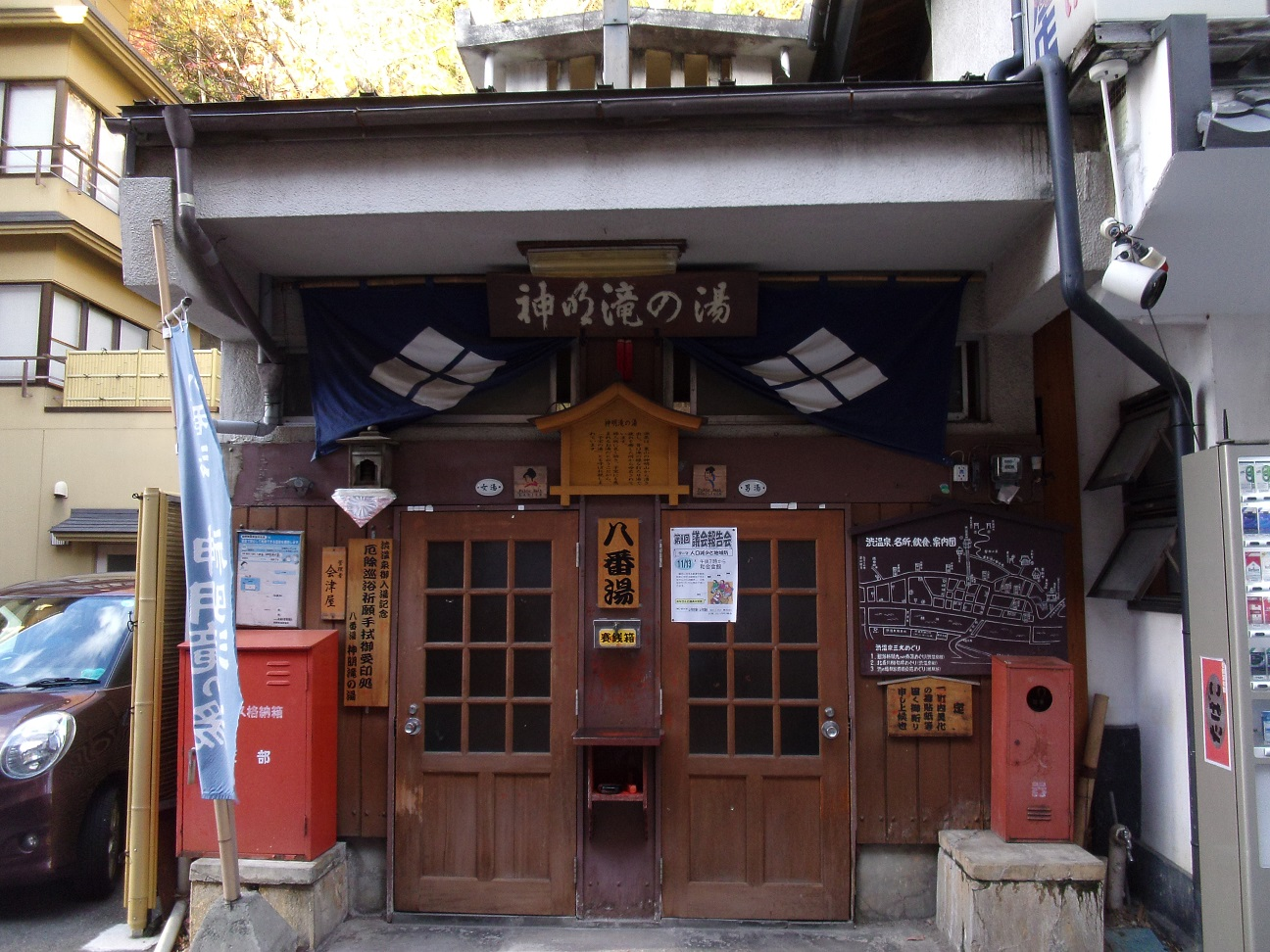 渋温泉 八番湯 神明滝の湯