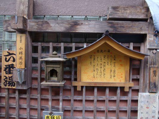 渋温泉 六番湯 目洗いの湯