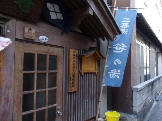 渋温泉 二番湯 笹の湯