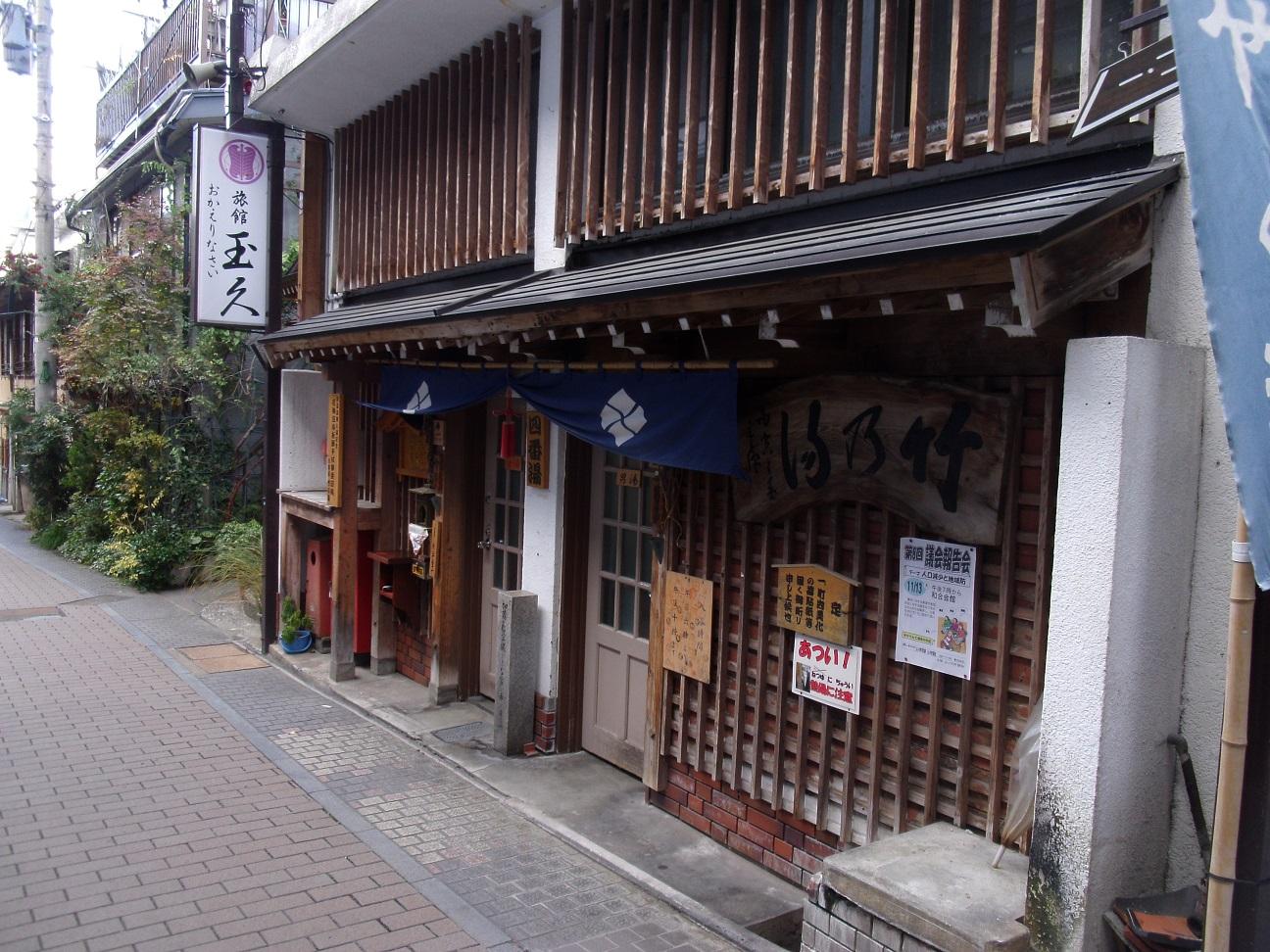 渋温泉 四番湯 竹の湯