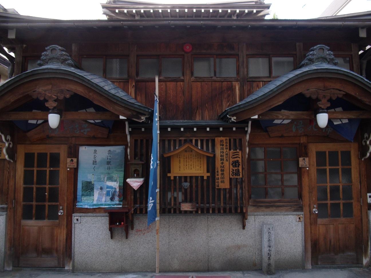 渋温泉 三番湯 綿の湯