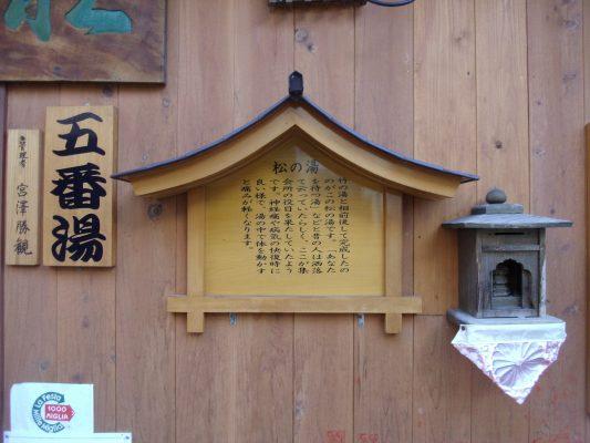 渋温泉 五番湯 松の湯