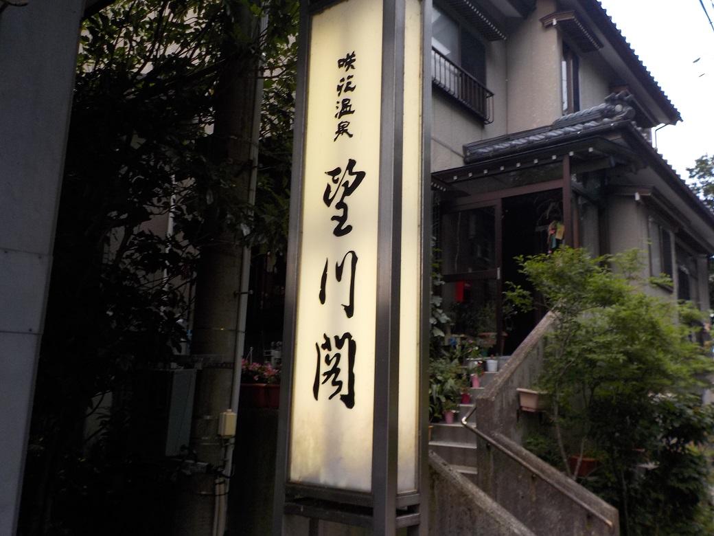 咲花温泉 望川閣