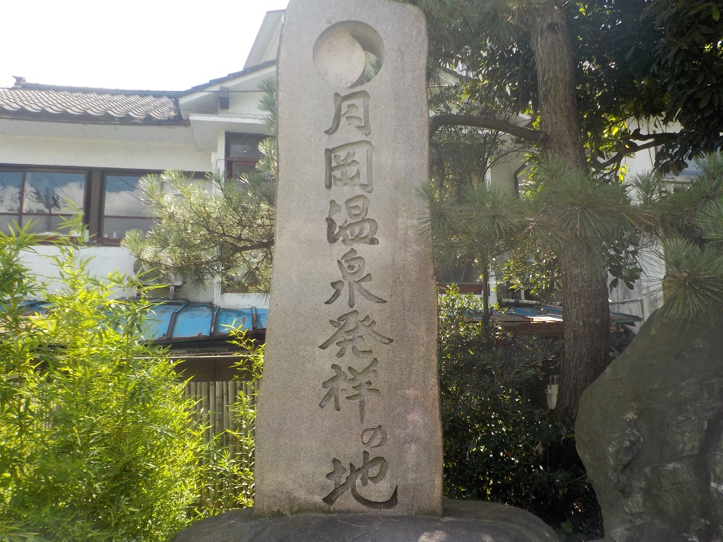 月岡温泉 源泉の杜
