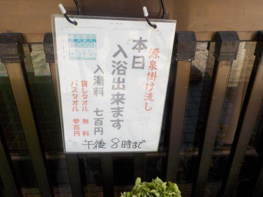 月岡温泉 浪花屋旅館