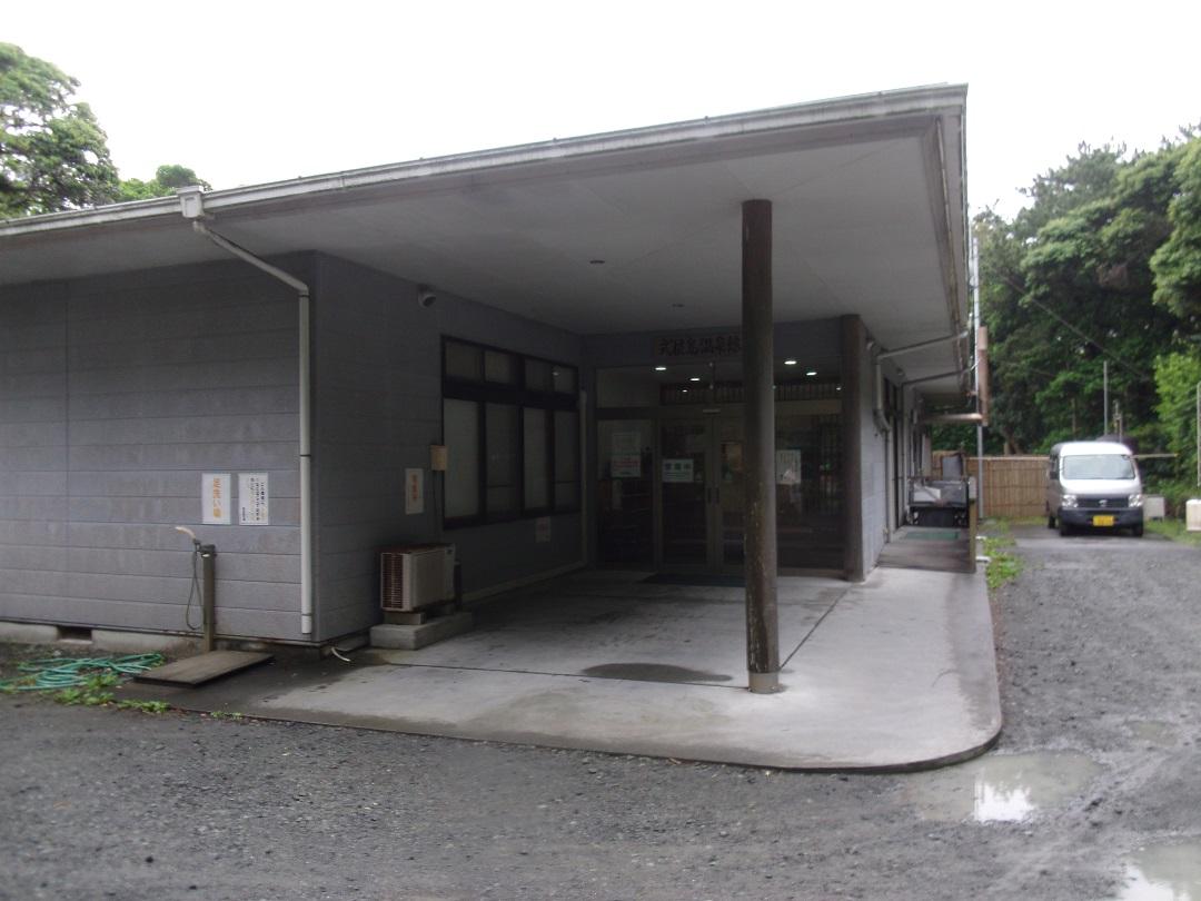 式根島温泉憩いの家