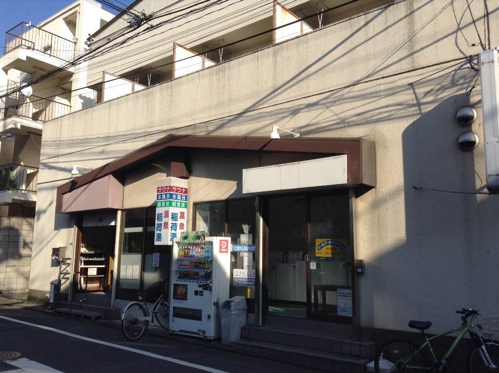 大田区 稲荷湯
