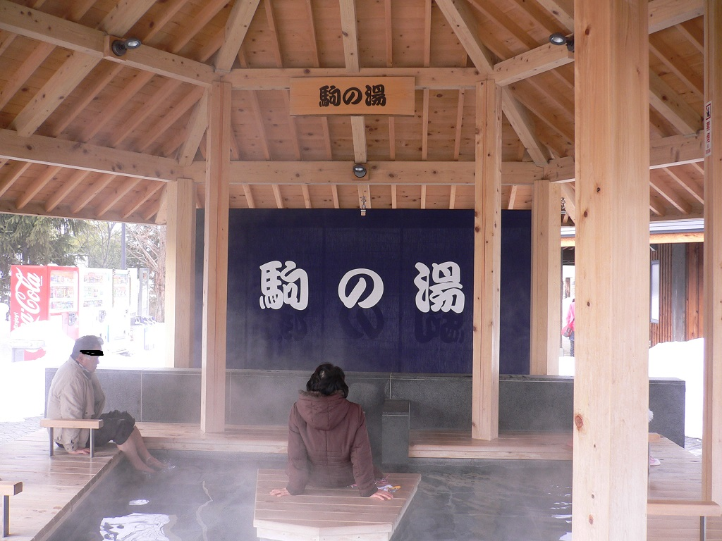 天童温泉 駒の湯