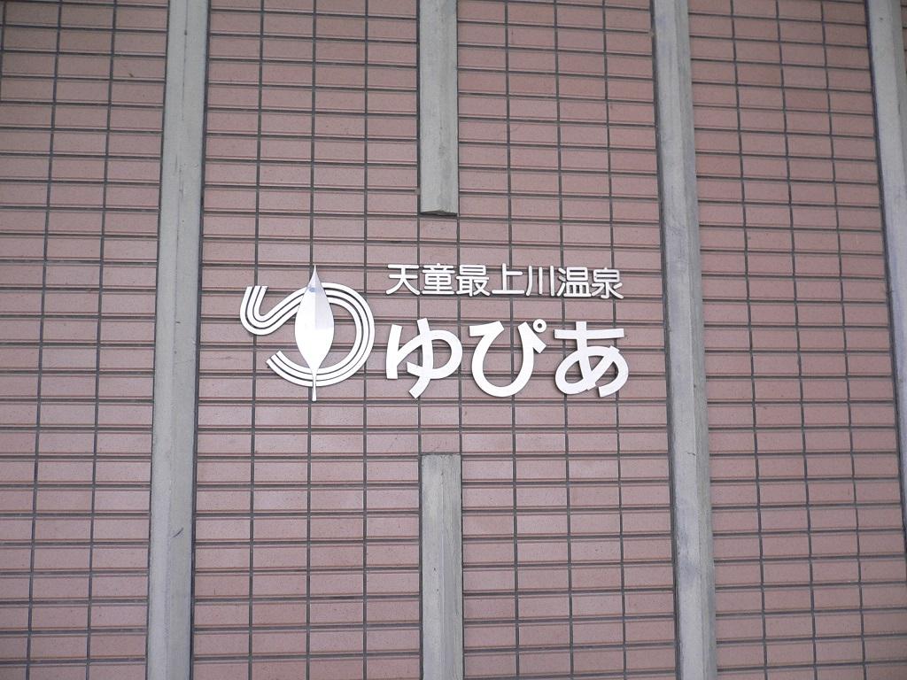 天童最上川温泉 ゆぴあ