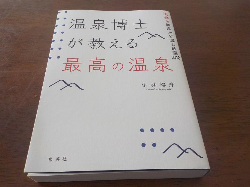 【温泉博士が教える最高の温泉】購入して読んでみました