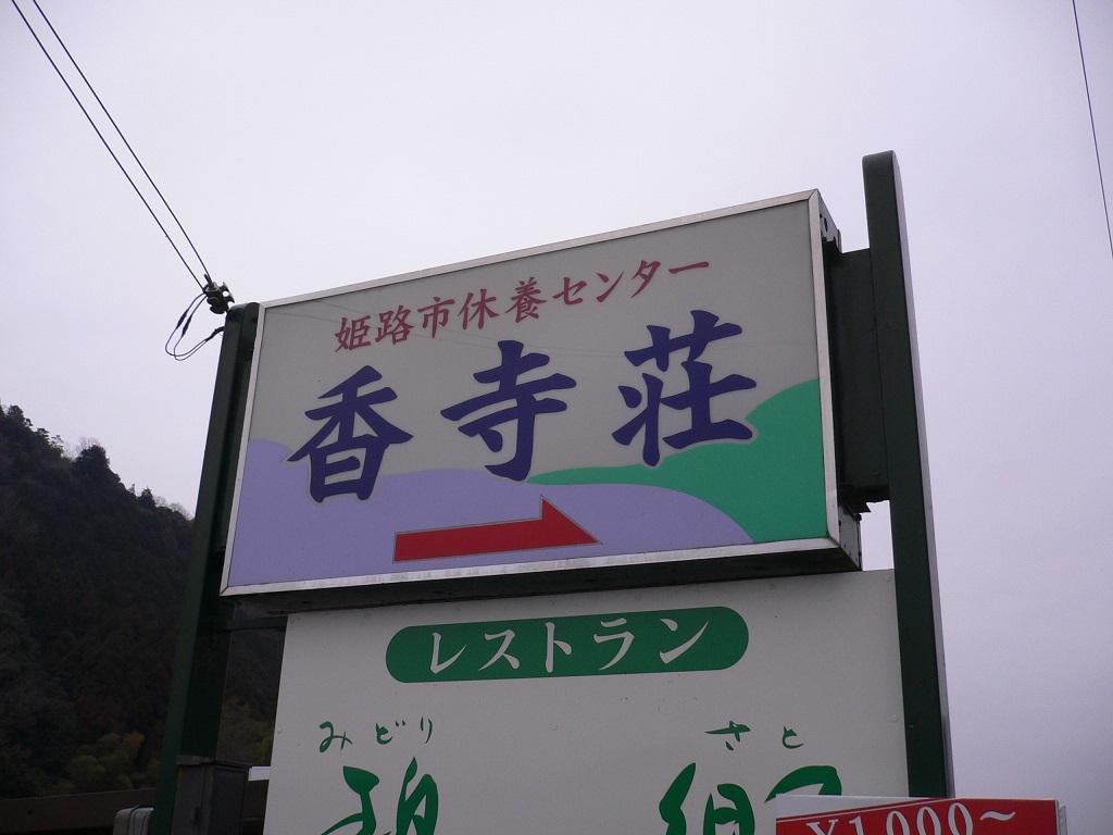 香寺荘 竹取の湯