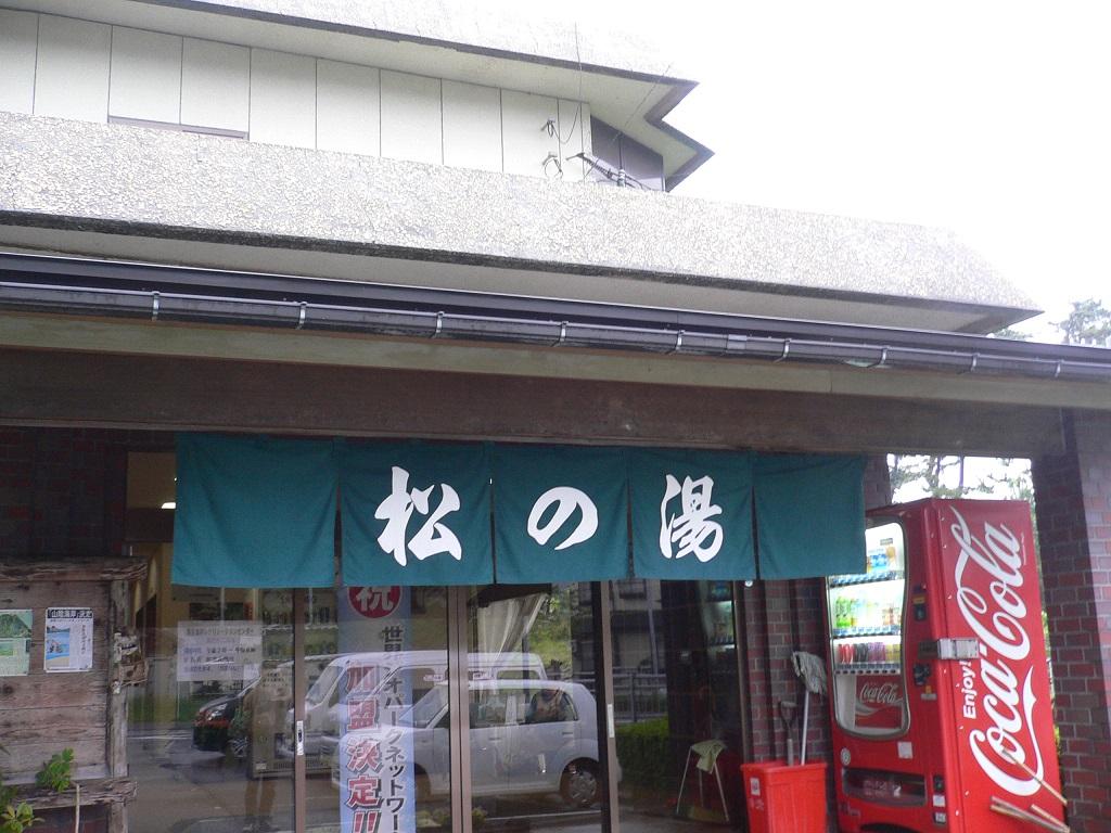 浜坂温泉 松の湯