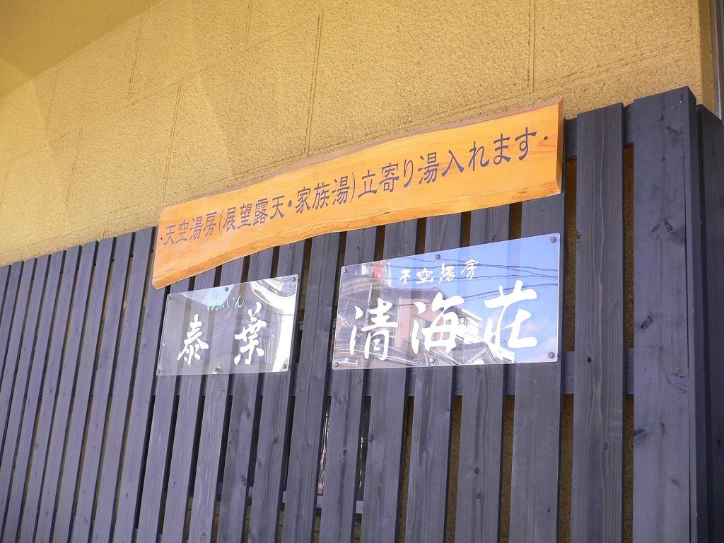天空湯房 清海荘