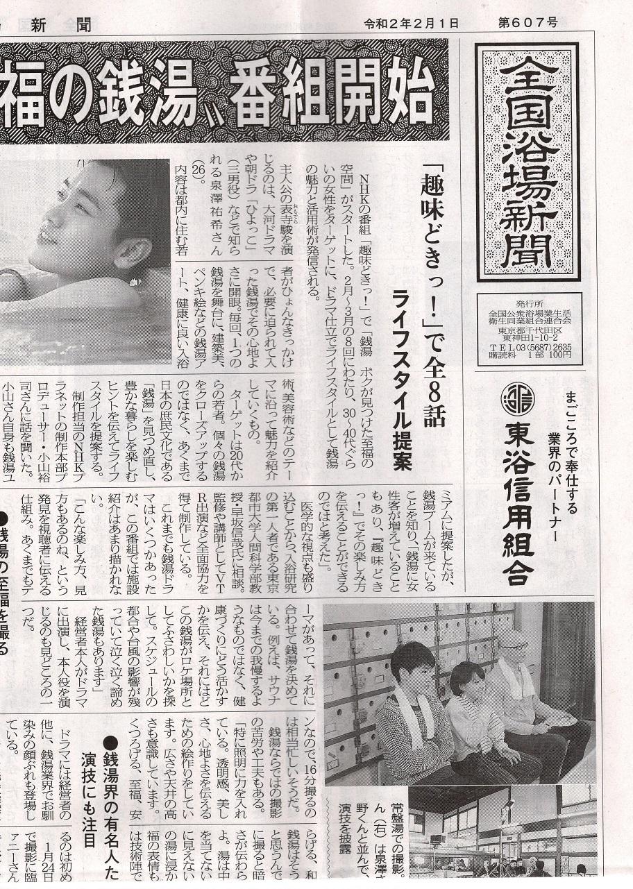 【全国浴場新聞】令和2年2月1日 607号