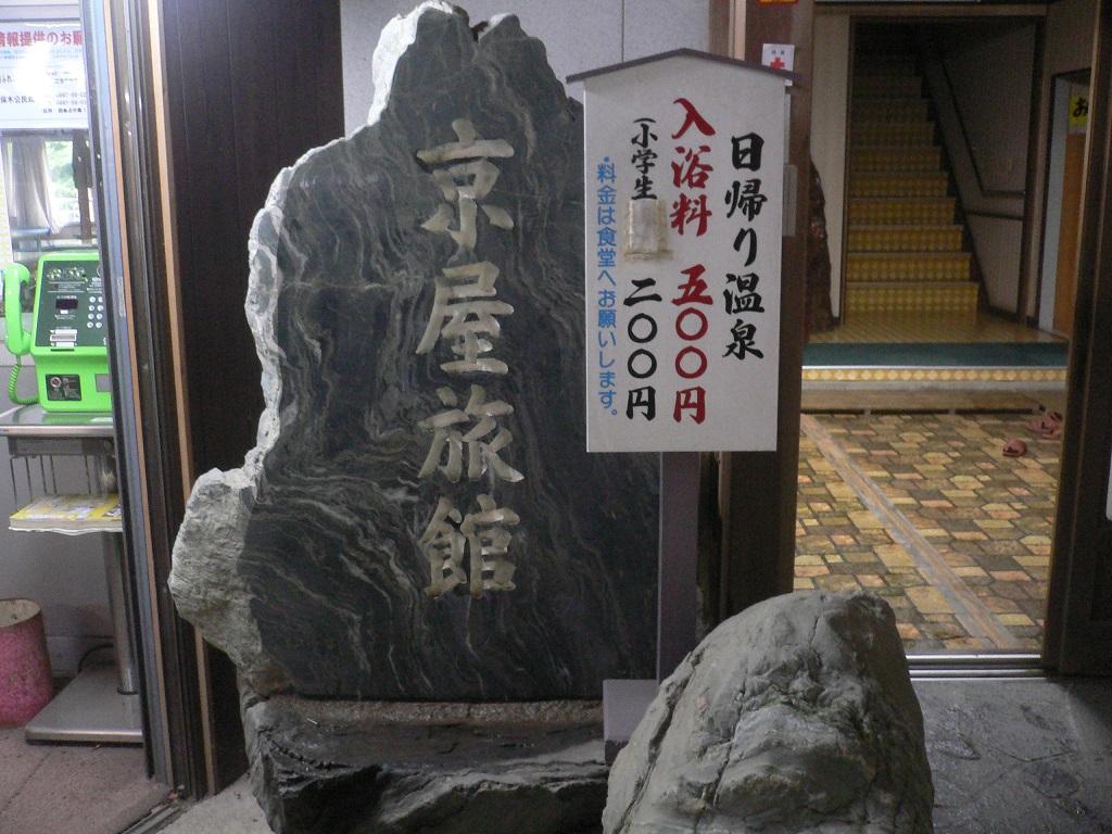 石槌山温泉 京屋旅館