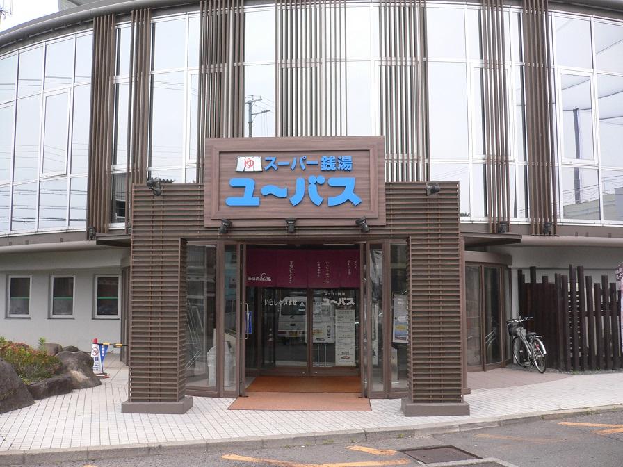 ユーバス 和歌山店