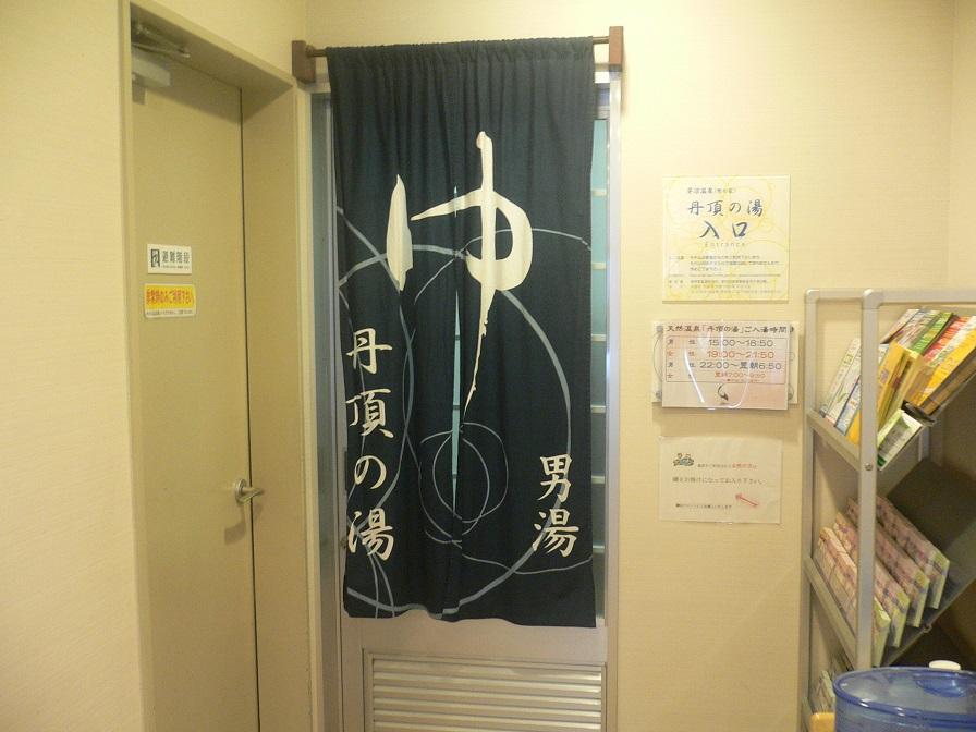 スーパーホテル釧路 丹頂の湯