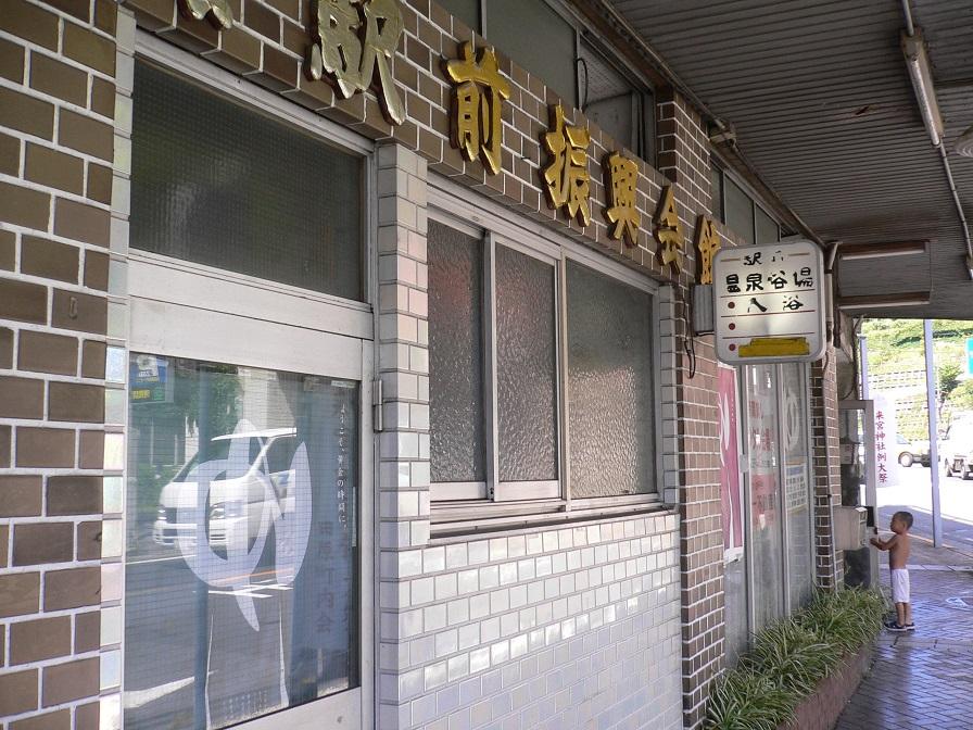 熱海駅前温泉浴場
