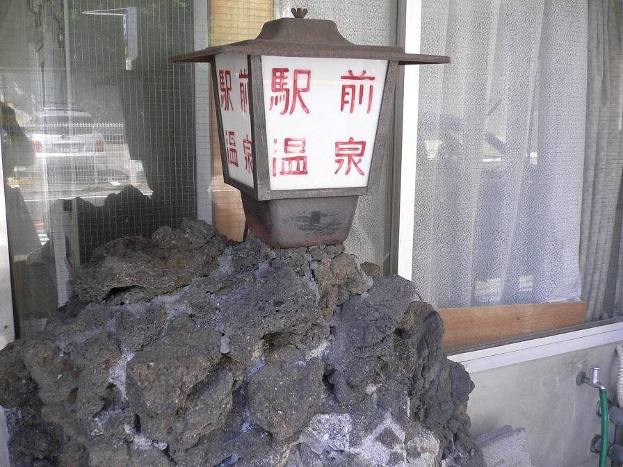熱海 駅前 温泉