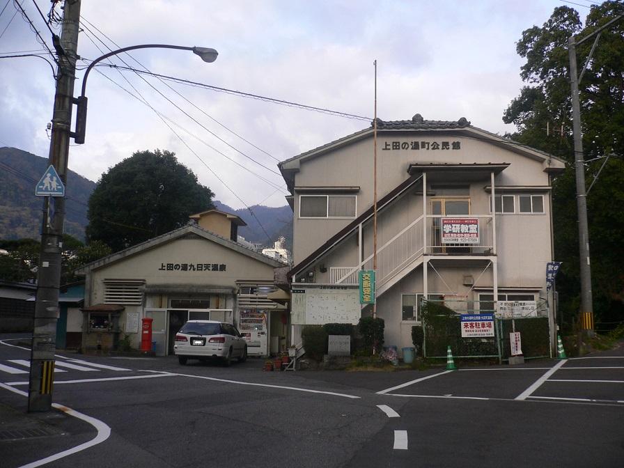 上田の湯 九日天温泉