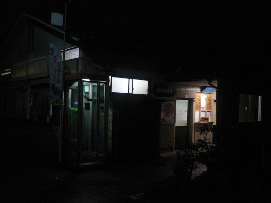 浜脇温泉 東蓮田温泉