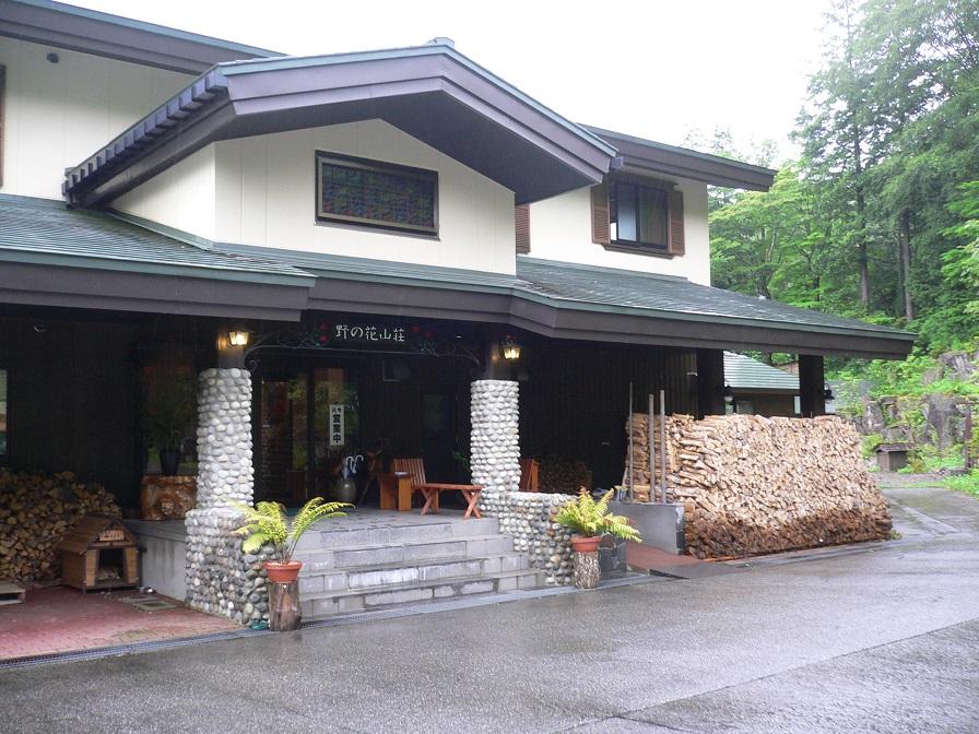 新穂高温泉 野の花山荘