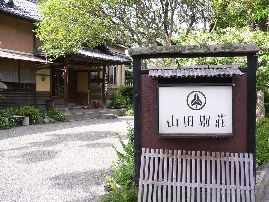 別府温泉 山田別荘