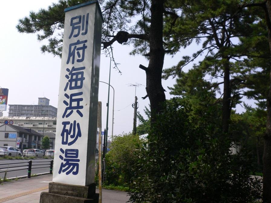 亀川温泉 別府海浜砂場
