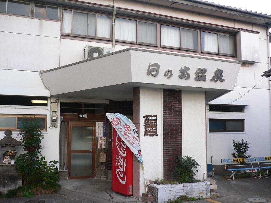 【別府 浜脇温泉 日の出温泉】駐車場のある共同浴場