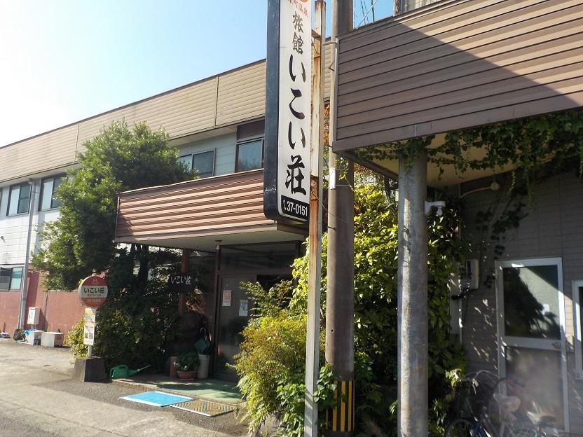 京町温泉 旅館 いこい荘