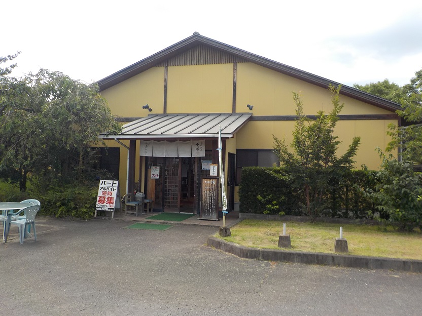 京町温泉 十兵衛の湯