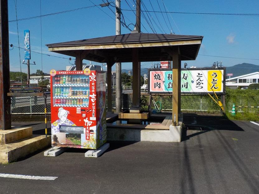 京町温泉 和楽