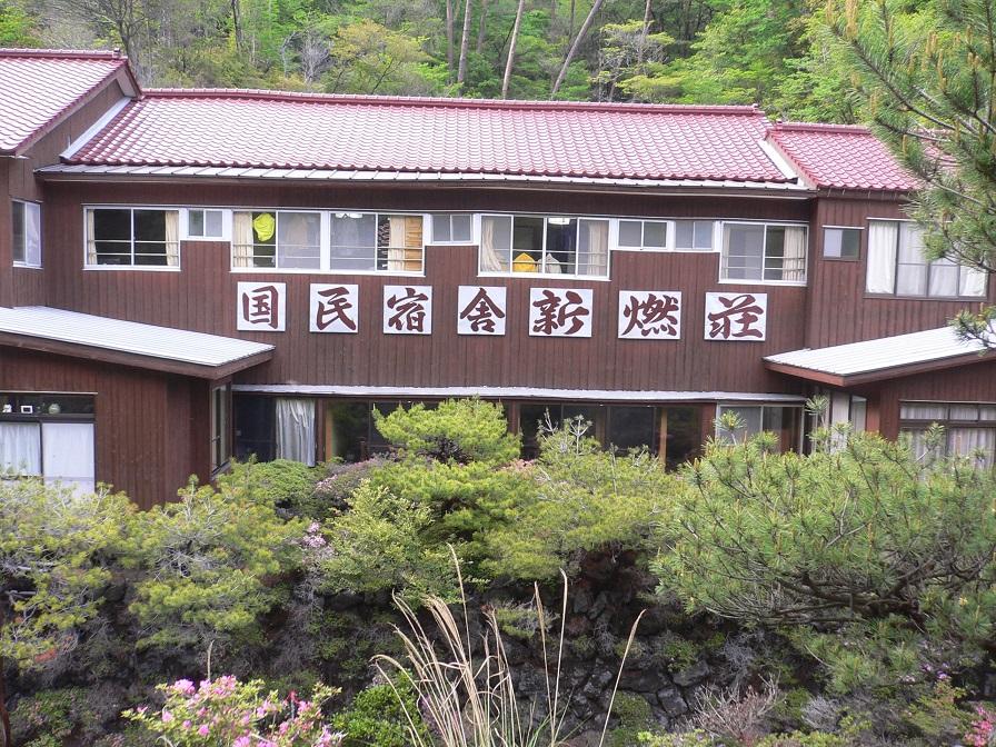 新湯温泉 国民宿舎新燃荘