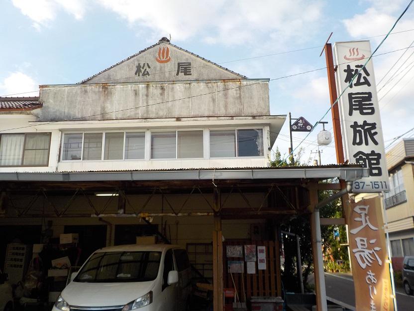 京町温泉 松尾旅館