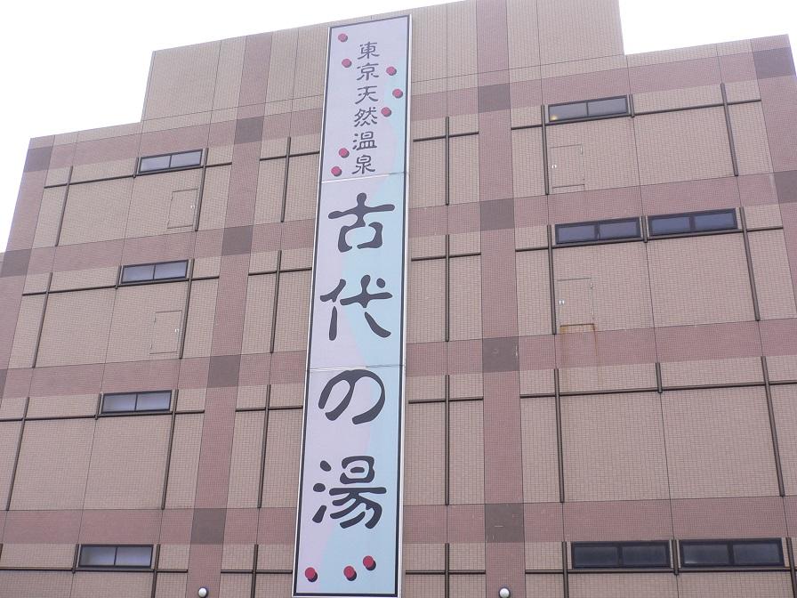 東京天然温泉 古代の湯