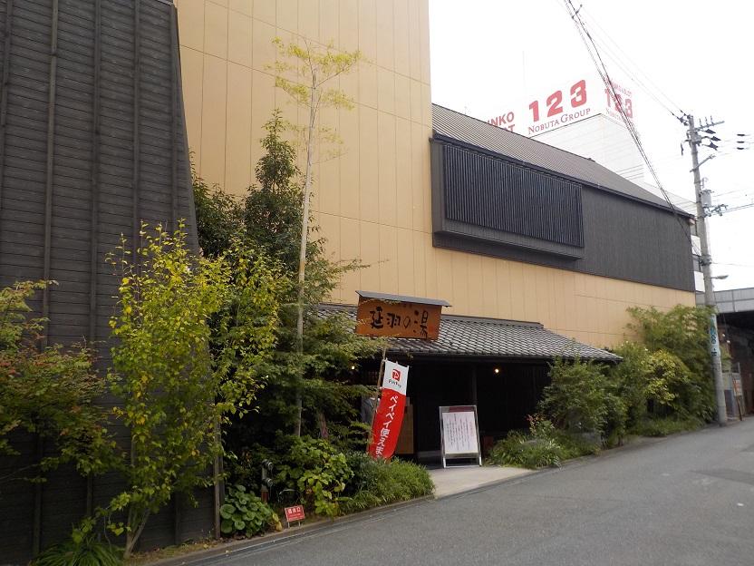 延羽の湯 鶴橋店