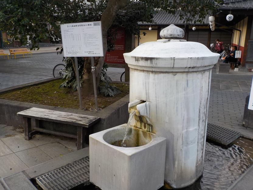 山鹿温泉 さくら湯