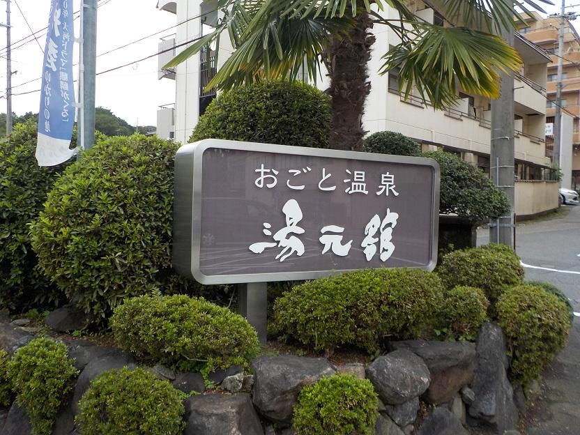 雄琴温泉 湯元館