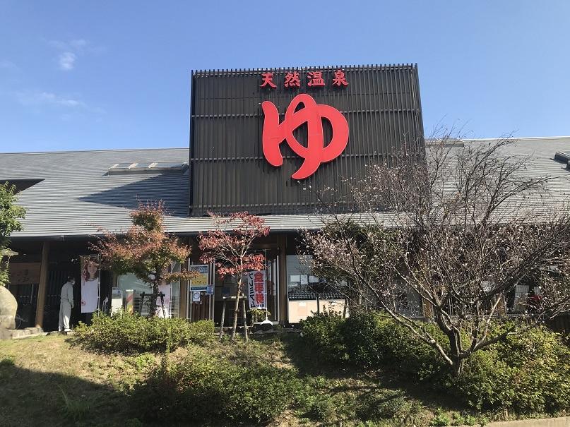 極楽湯 茨木店