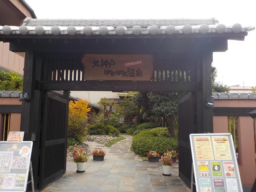 八多温泉 北神戸ぽかぽか温泉