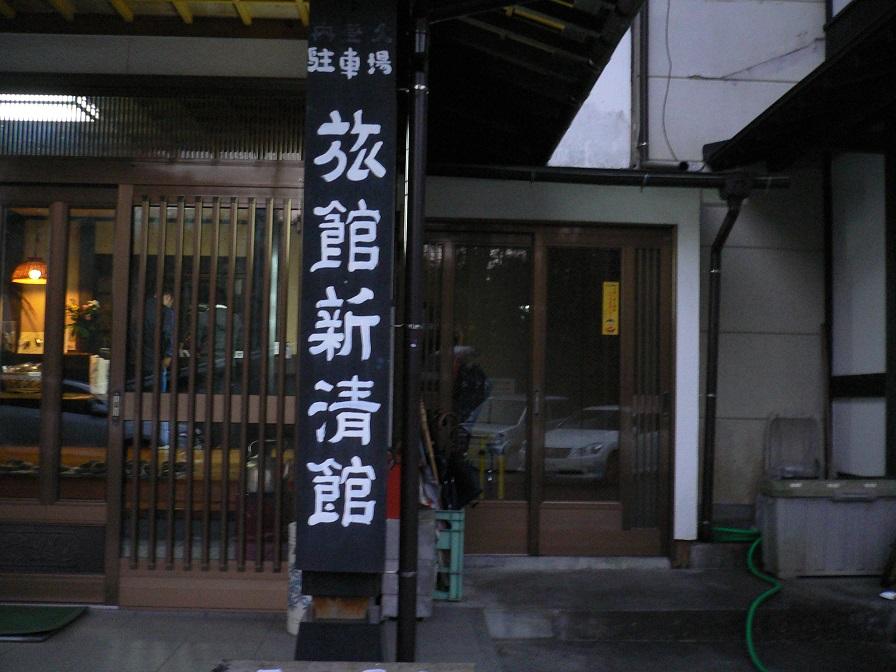 釜の口温泉 新清館