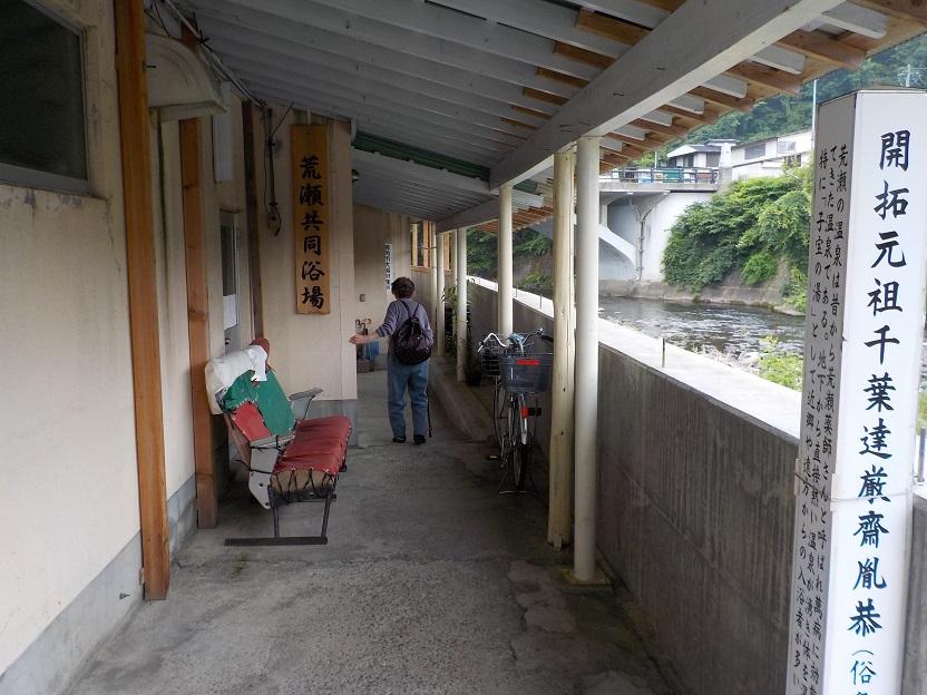 大湯温泉 荒瀬共同浴場