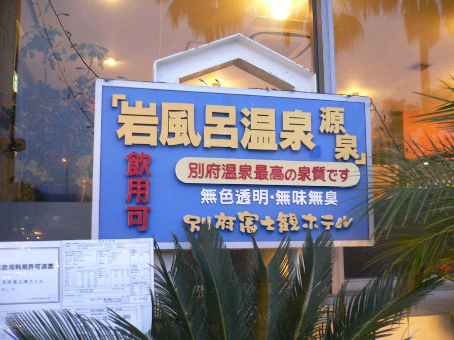 別府富士観ホテル