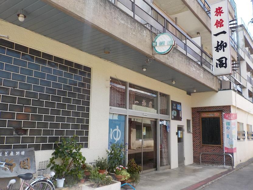 飯坂温泉 旅館一柳館