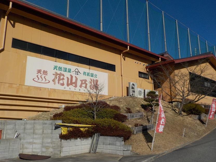 有馬富士 花山乃湯