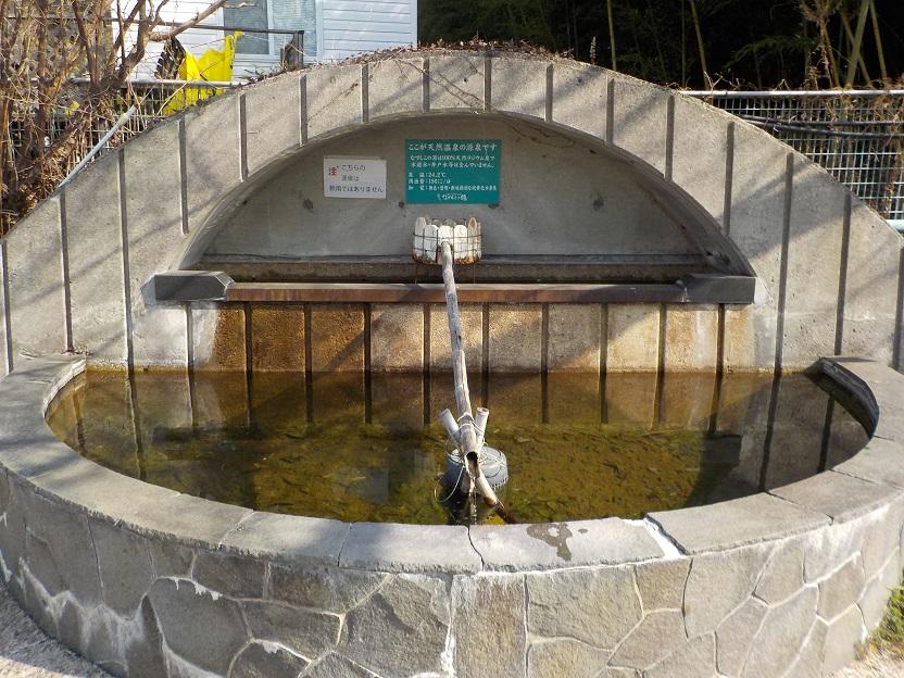 太山寺温泉 なでしこの湯