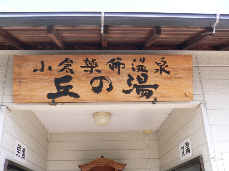 小倉薬師温泉 丘の湯