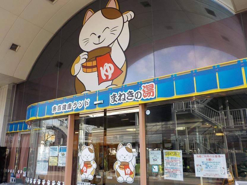東京健康ランド まねきの湯